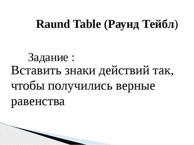 Raund Table (Раунд Тейбл) Вставить знаки действий так, чтобы получились верны...