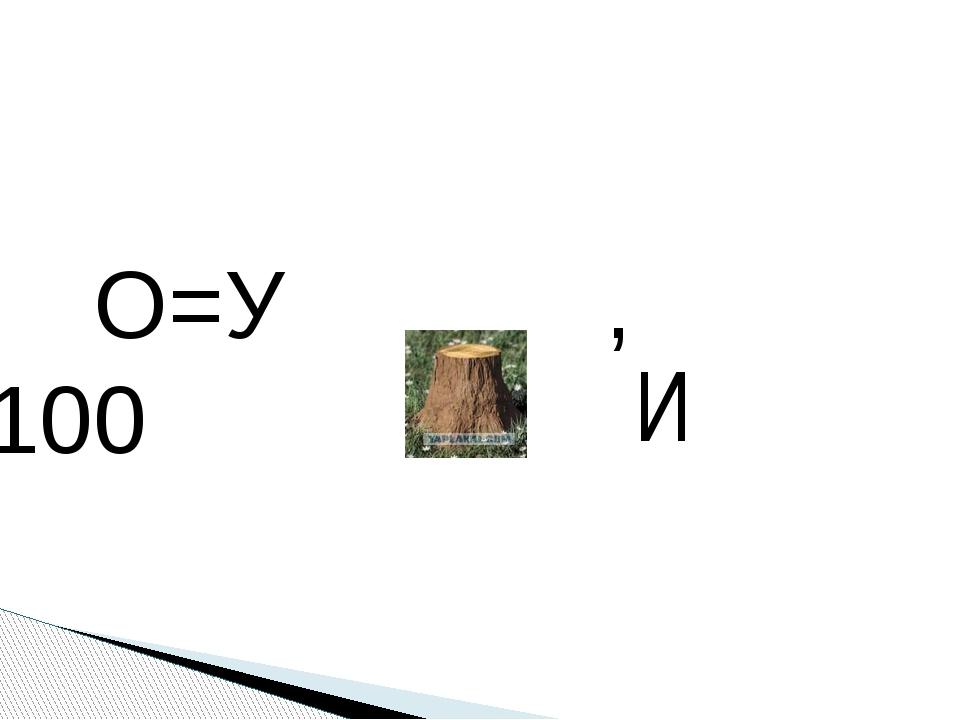 О=У , 100   И