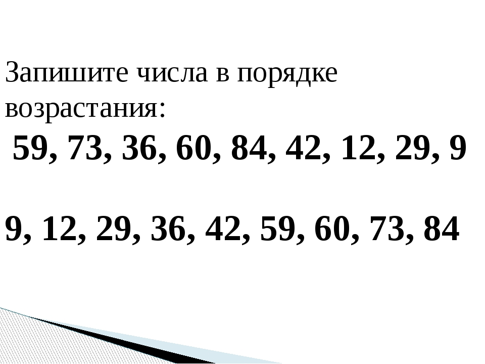 Запишите числа в порядке возрастания: 59, 73, 36, 60, 84, 42, 12, 29, 9 9, 12...