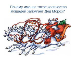 Почему именно такое количество лошадей запрягает Дед Мороз?
