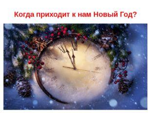 Когда приходит к нам Новый Год?