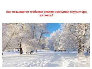 Как называется любимая зимняя народная скульптура из снега?