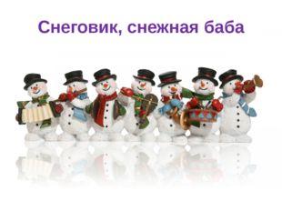 Снеговик, снежная баба