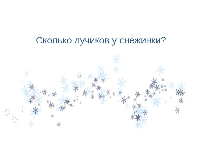 Сколько лучиков у снежинки?