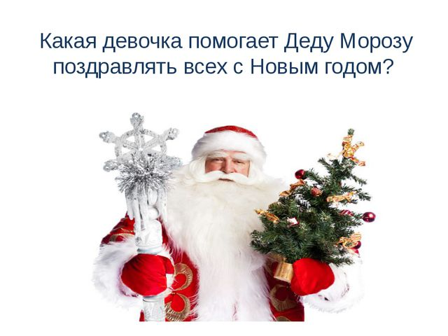 Какая девочка помогает Деду Морозу поздравлять всех с Новым годом?