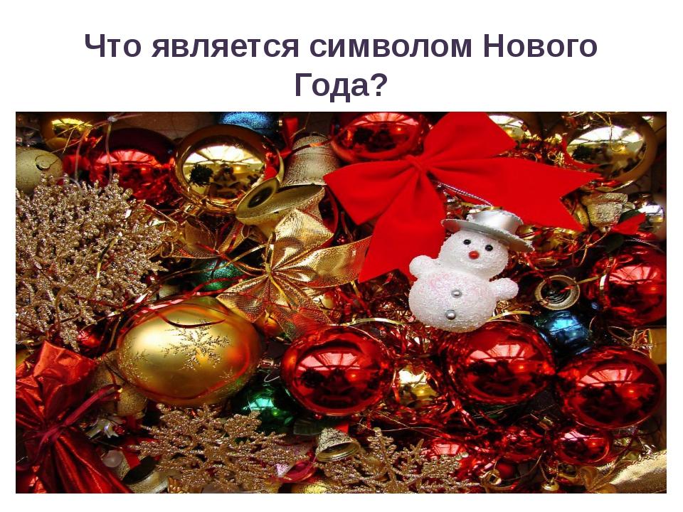 Что является символом Нового Года?