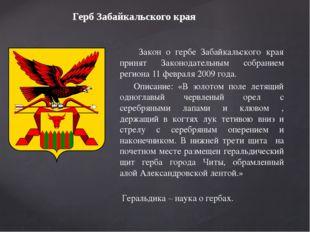 Герб Забайкальского края Закон о гербе Забайкальского края принят Законодате