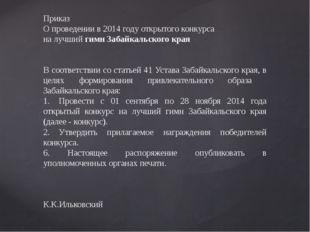 Приказ О проведении в 2014 году открытого конкурса на лучший гимн Забайкальск