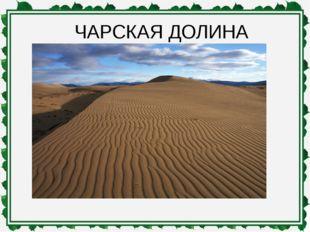 ЧАРСКАЯ ДОЛИНА