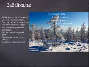 Забайкалье Забайкалье — это за Байкалом, Это там, где сопки и тайга. Это там,