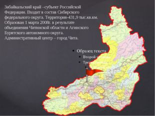 Забайкальский край –субъект Российской Федерации. Входит в состав Сибирского