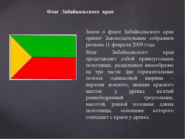 Закон о флаге Забайкальского края принят Законодательным собранием региона 11...