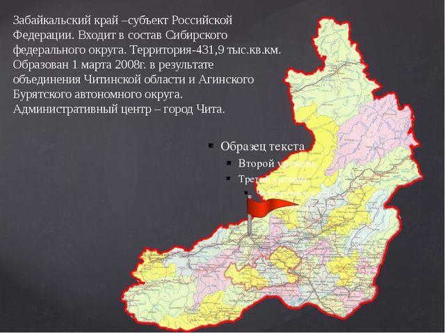 Забайкальский край –субъект Российской Федерации. Входит в состав Сибирского...