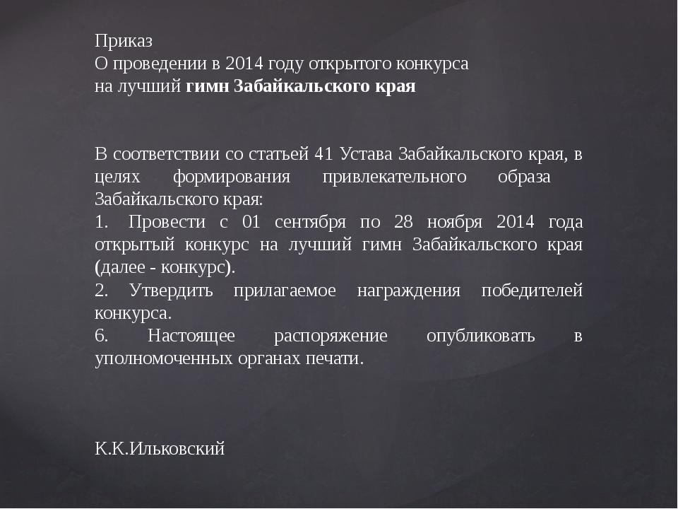 Приказ О проведении в 2014 году открытого конкурса на лучший гимн Забайкальск...
