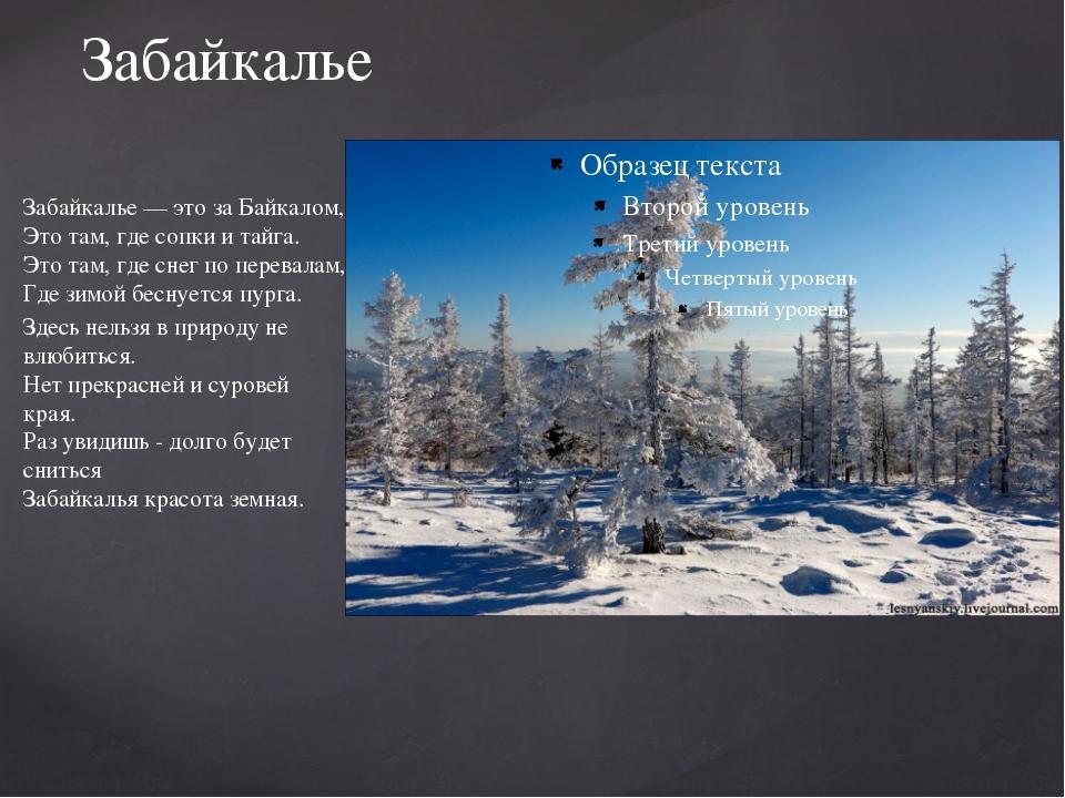 Забайкалье Забайкалье — это за Байкалом, Это там, где сопки и тайга. Это там,...