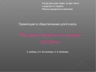 Презентация по обществознанию для 9 класса К учебнику Л.Н. Боголюбова, А. И.