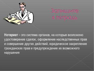 Нотариат – это система органов, на которые возложено удостоверение сделок, оф