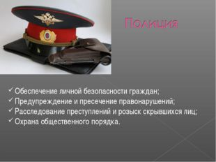 Обеспечение личной безопасности граждан; Предупреждение и пресечение правонар