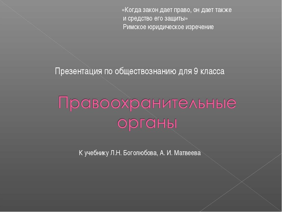 Презентация по обществознанию для 9 класса К учебнику Л.Н. Боголюбова, А. И....