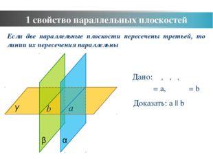 Дано: α, β, γ, α ‖ β γ ⋂ α = a, γ ⋂ β = b Доказать: a || b Если две параллель