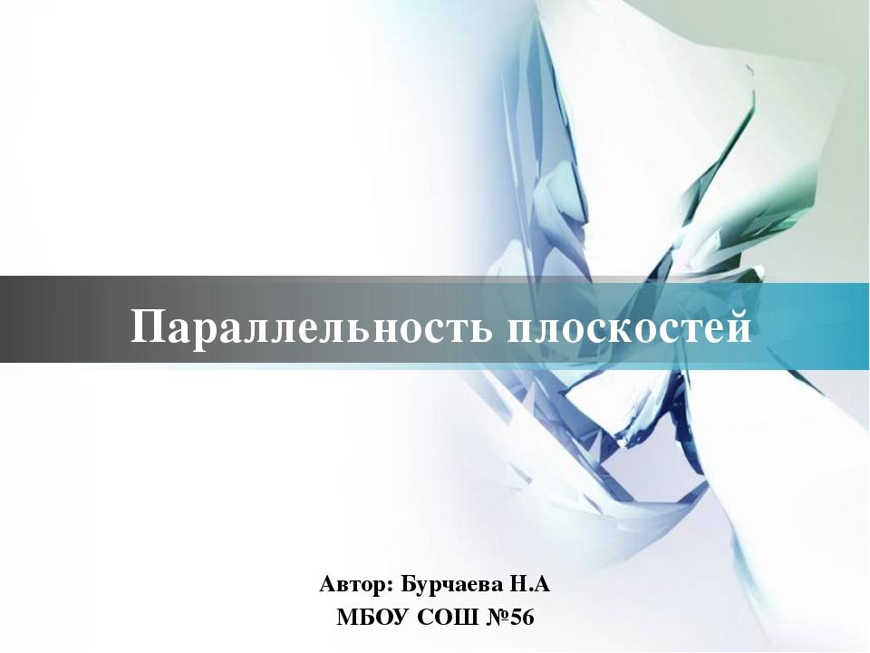 Параллельность плоскостей Автор: Бурчаева Н.А МБОУ СОШ №56 LOGO