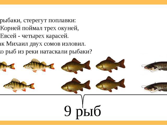 Сидят рыбаки, стерегут поплавки: Рыбак Корней поймал трех окуней, Рыбак Евсей...