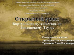Министерство образования и науки Краснодарского края Государственное бюджетн