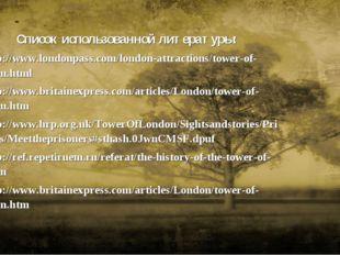 Список использованной литературы: http://www.londonpass.com/london-attraction
