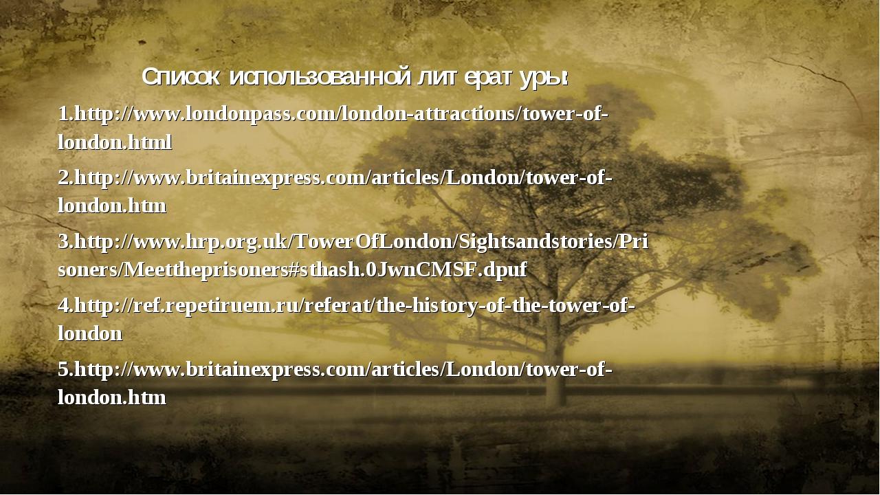 Список использованной литературы: http://www.londonpass.com/london-attraction...
