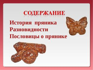 История пряника Разновидности Пословицы о прянике