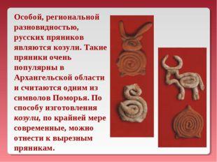 Особой, региональной разновидностью, русских пряников являются козули. Такие