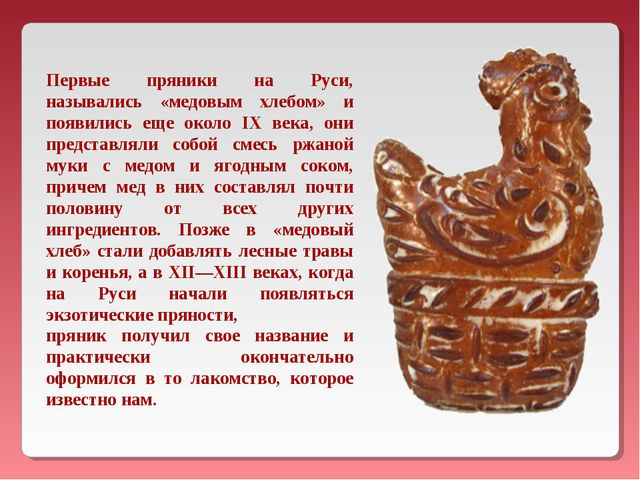 Первые пряники на Руси, назывались «медовым хлебом» и появились еще около IX...