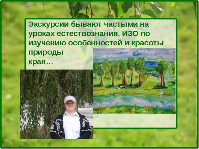 Экскурсии бывают частыми на уроках естествознания, ИЗО по изучению особенност...
