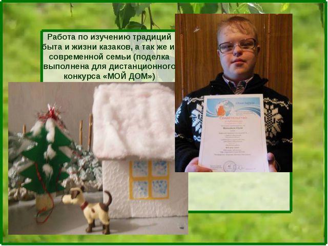 Работа по изучению традиций быта и жизни казаков, а так же и современной семь...