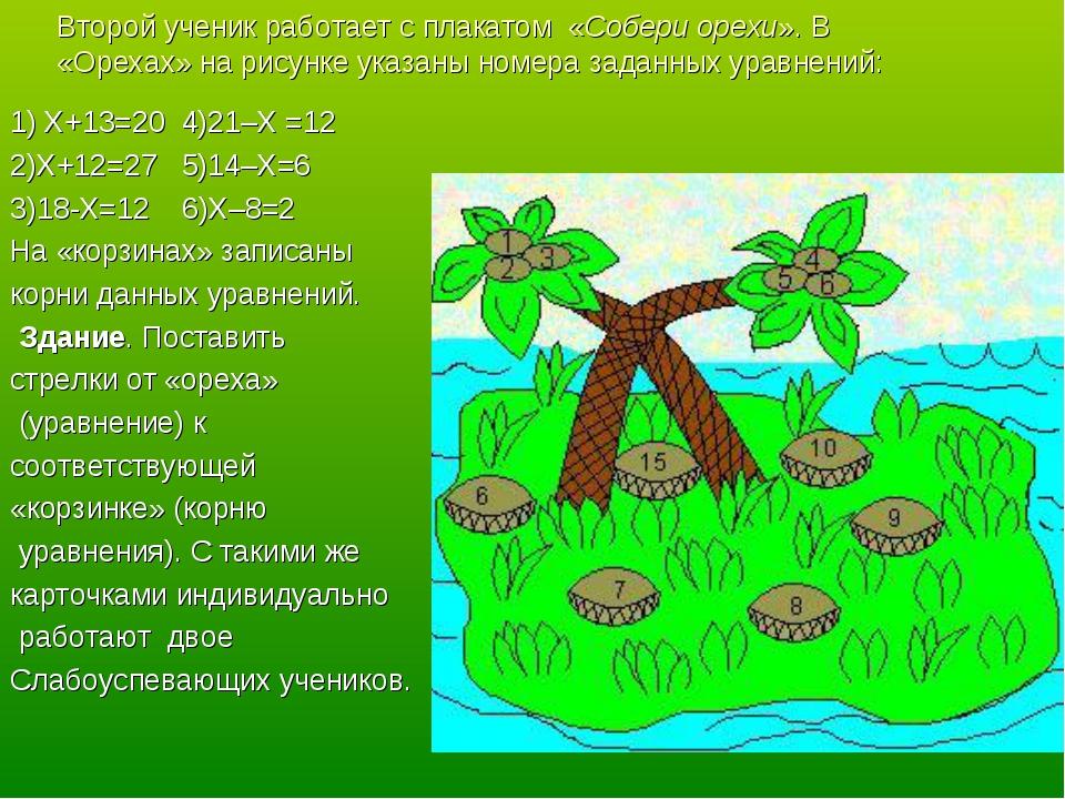 Второй ученик работает с плакатом «Собери орехи». В «Орехах» на рисунке указа...
