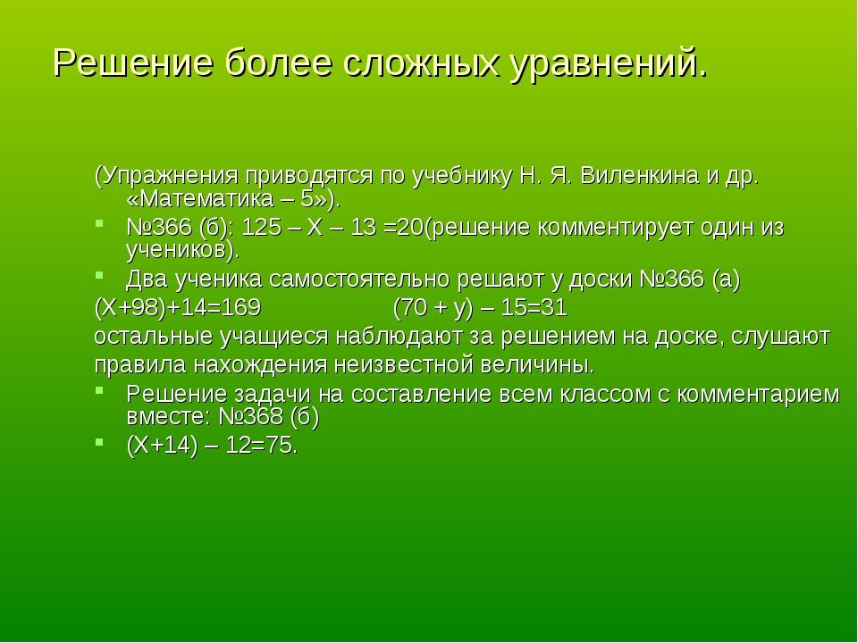 Решение более сложных уравнений. (Упражнения приводятся по учебнику Н. Я. Вил...