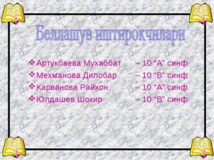 """Артукбаева Мухаббат– 10 """"А"""" синф Мехманова Дилобар– 10 """"В"""" синф Карванова Р"""