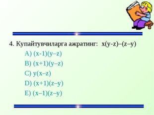 4. Купайтувчиларга ажратинг: х(у-z)–(z–y) A) (x-1)(y–z) B) (x+1)(y–z) C