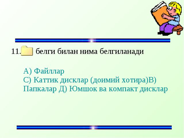 11. белги билан нима белгиланади А) Файллар С) Каттик дисклар (доимий хотира...