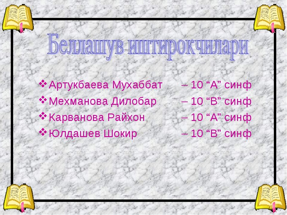 """Артукбаева Мухаббат– 10 """"А"""" синф Мехманова Дилобар– 10 """"В"""" синф Карванова Р..."""
