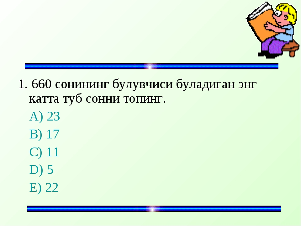 1. 660 сонининг булувчиси буладиган энг катта туб сонни топинг. A) 23 B) 17...