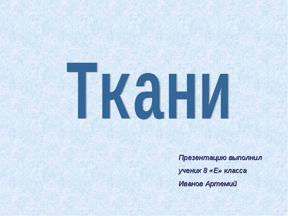 Презентацию выполнил ученик 8 «Е» класса Иванов Артемий