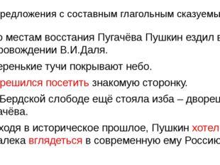 Предложения с составным глагольным сказуемым 1.По местам восстания Пугачёва П