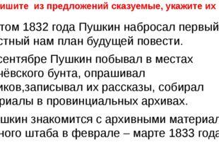 Выпишите из предложений сказуемые, укажите их вид. 1. Летом 1832 года Пушкин