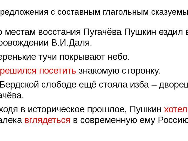 Предложения с составным глагольным сказуемым 1.По местам восстания Пугачёва П...