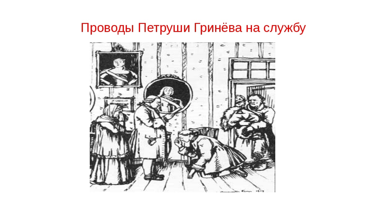 Проводы Петруши Гринёва на службу