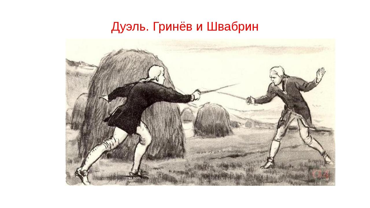 Дуэль. Гринёв и Швабрин