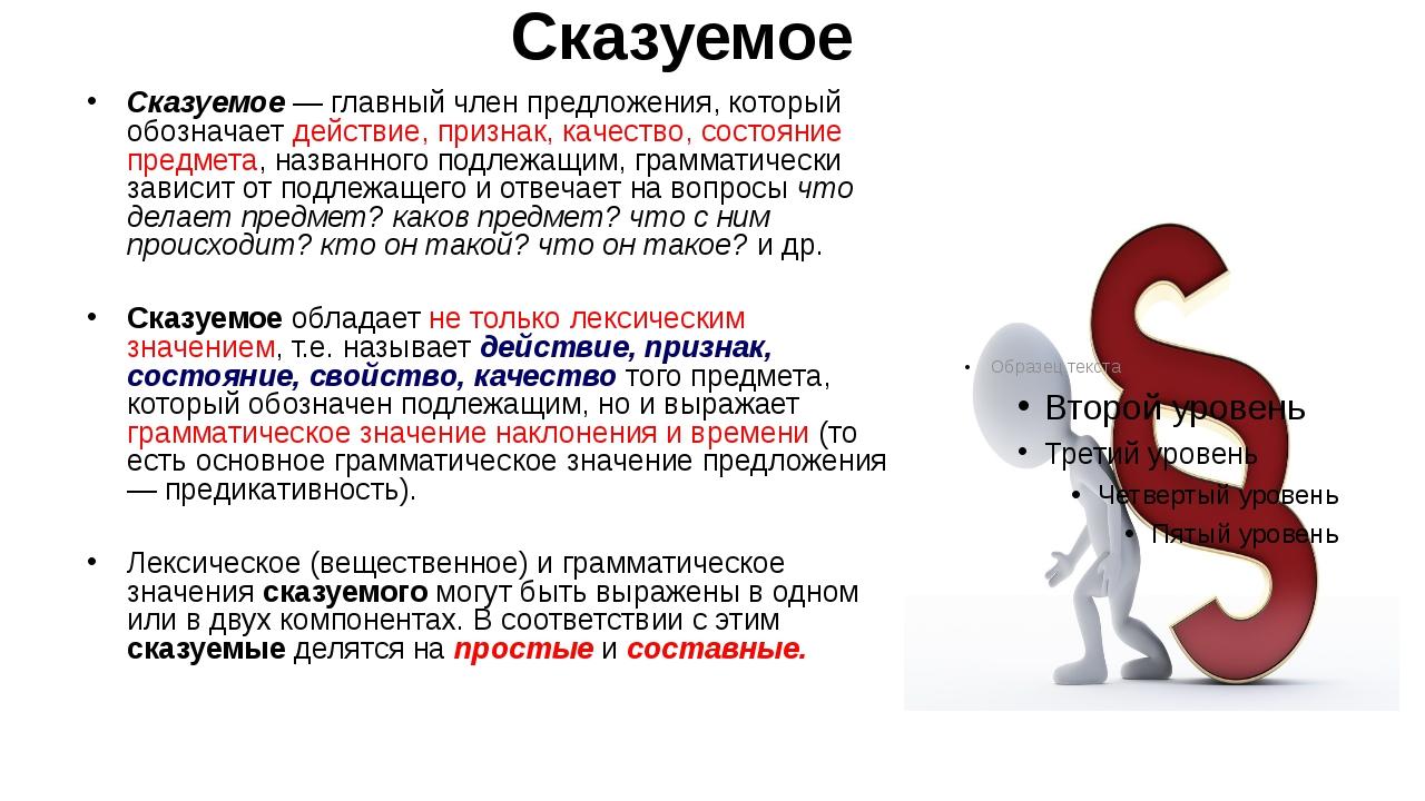 Сказуемое Сказуемое — главный член предложения, который обозначает действие,...