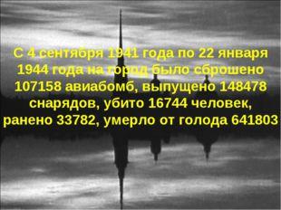С 4 сентября 1941 года по 22 января 1944 года на город было сброшено 107158 а