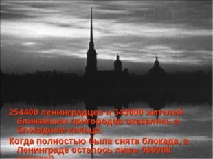 254400 ленинградцев и 343000 жителей ближайших пригородов оказались в блокадн